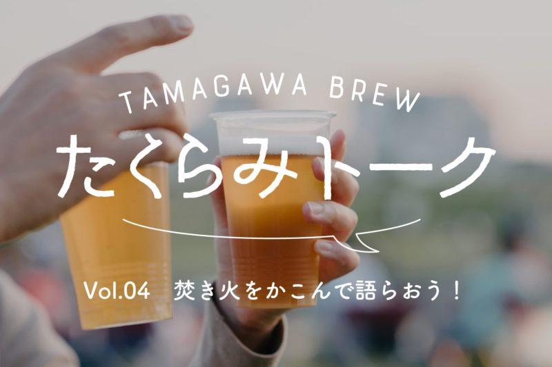 TAMAGAWA BREW