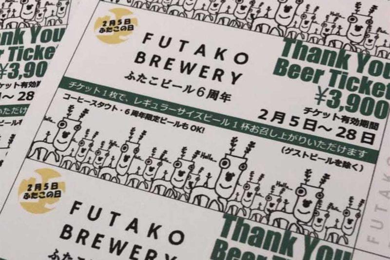 2月5日はふたこビール6周年!